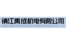 镇江禹成机电有限公司