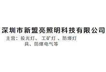 深圳市新盟亮照明科技有限公司