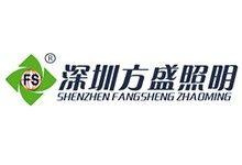 深圳市方盛照明科技有限公司