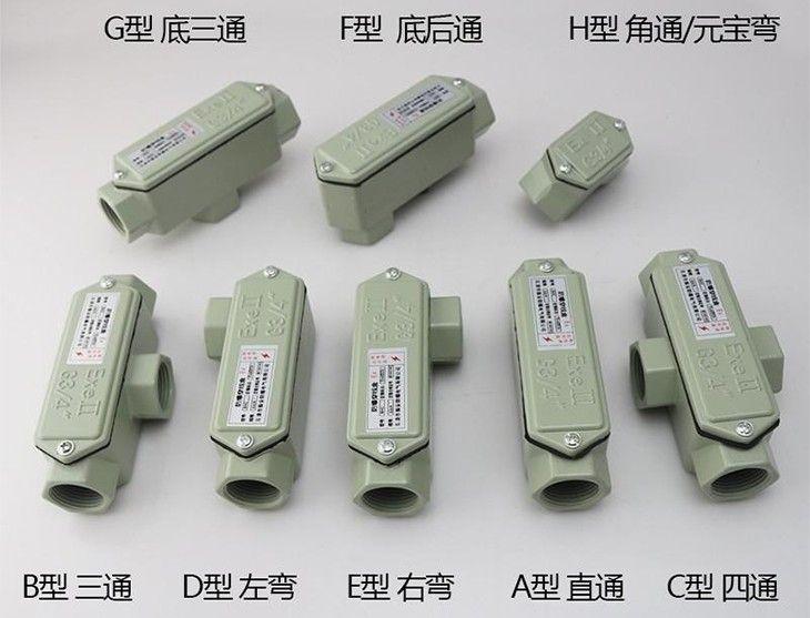 防爆穿线盒各规格