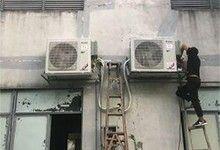 防爆空调安装规范