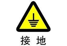 防爆电气设备接地和等电位联结