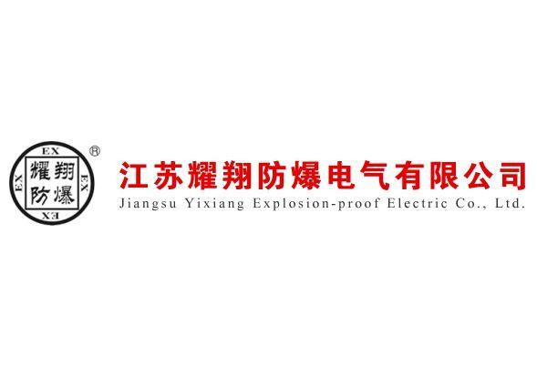 江苏耀翔防爆电气有限公司