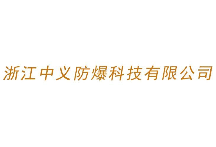 浙江中义防爆科技有限公司