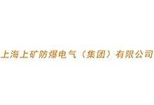 上海上矿防爆电气(集团)有限公司