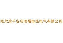 哈尔滨千安庆防爆电热电气有限公司