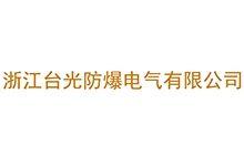 浙江台光防爆电气有限公司