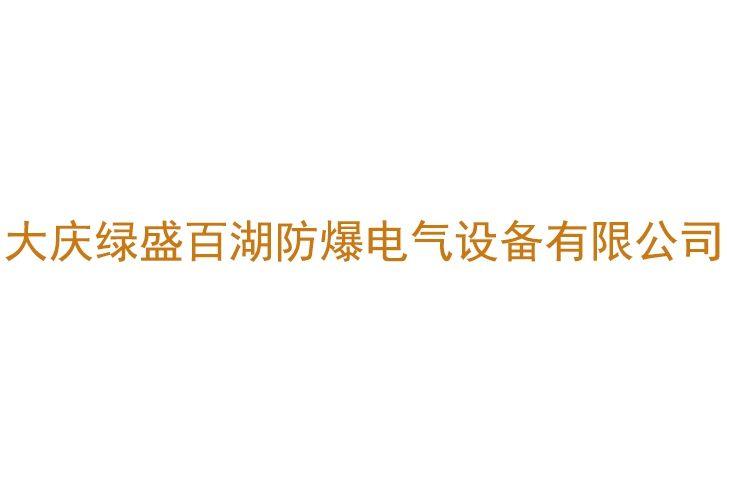 大庆绿盛百湖防爆电气设备有限公司