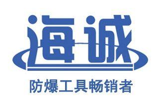 沧州海洋防爆特种工具制造有限公司