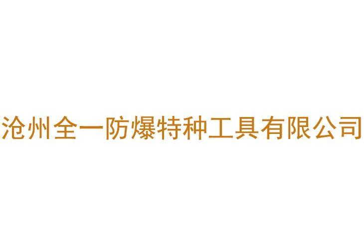 沧州全一防爆特种工具有限公司