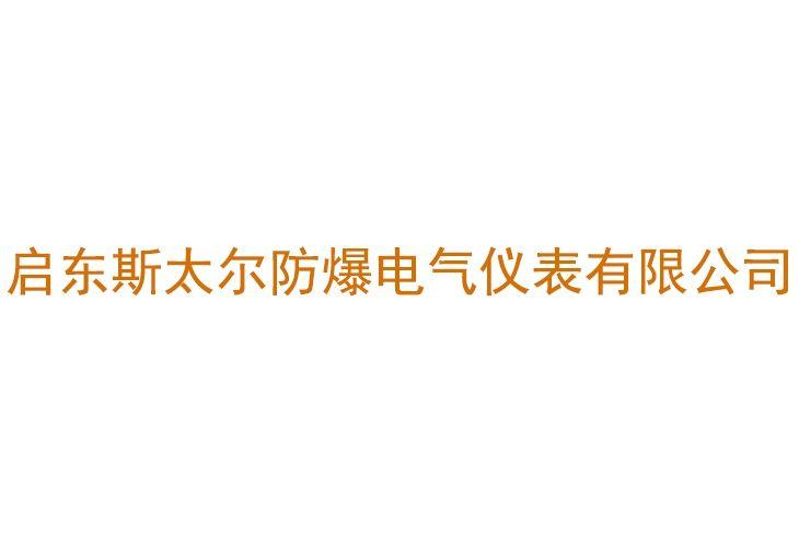 启东斯太尔防爆电气仪表有限公司