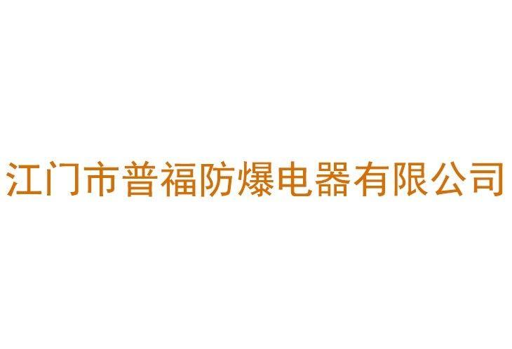 江门市普福防爆电器有限公司