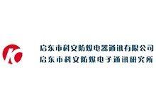 启东市科安防爆电器通讯有限公司