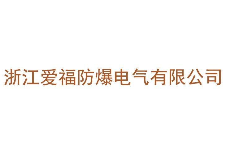 浙江爱福防爆电气有限公司