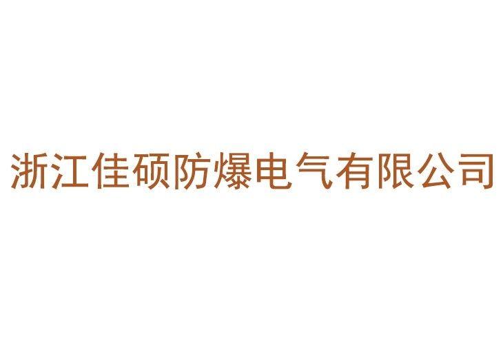 浙江佳硕防爆电气有限公司
