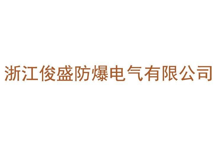 浙江俊盛防爆电气有限公司
