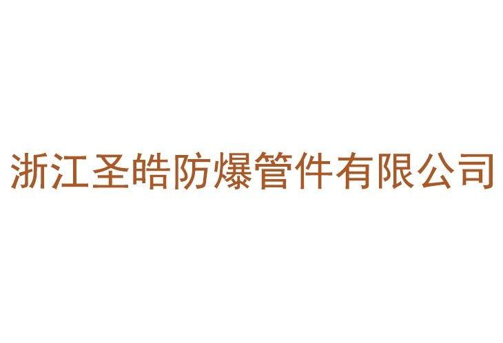 浙江圣皓防爆管件有限公司