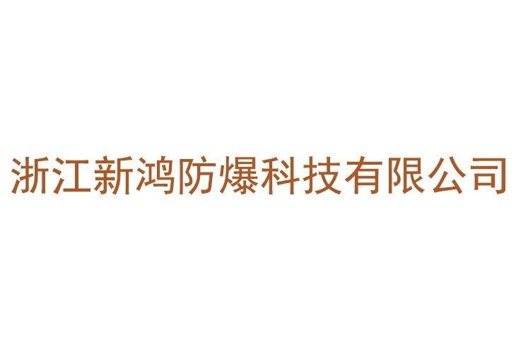 浙江新鸿防爆科技有限公司