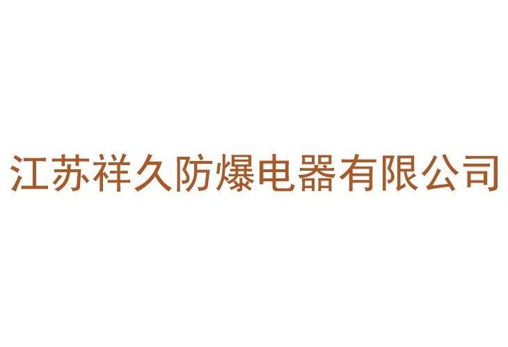 江苏祥久防爆电器有限公司