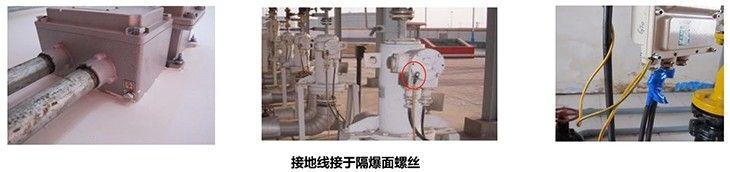 防爆电气设备接地不规范